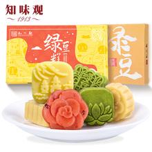 【知味观旗舰店】杭州特产绿豆糕100g
