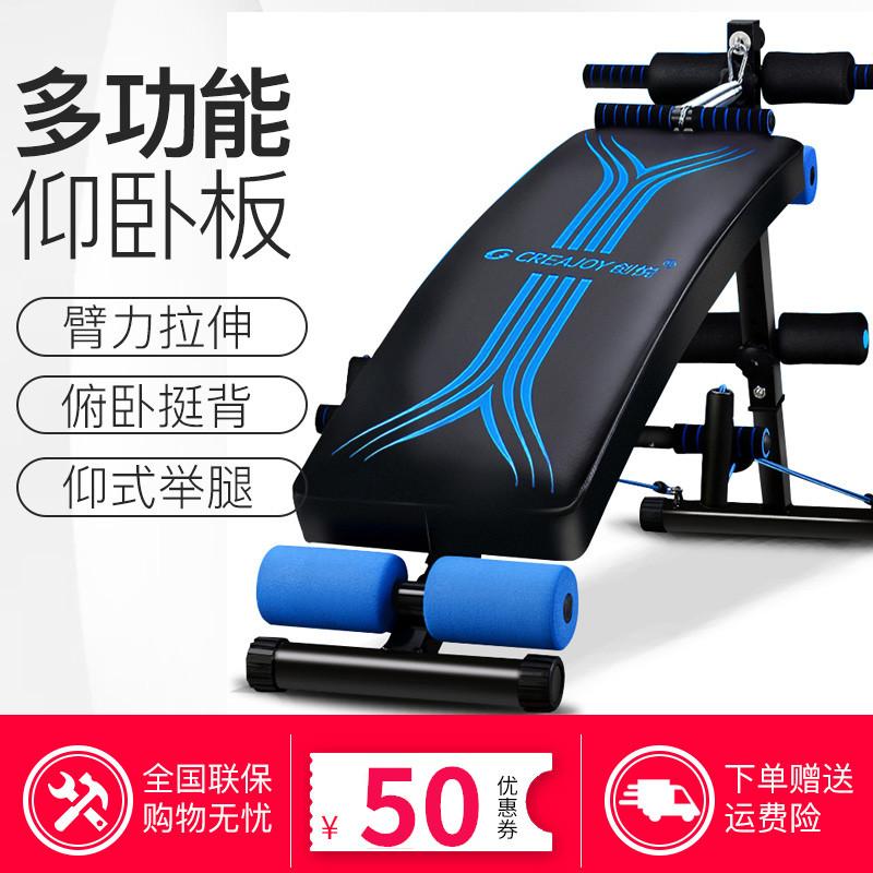 创悦CY-9056多功能辅助仰卧起坐板腹肌运动健身器家用俯卧撑组合