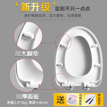 Toilet cover thickening slow down old-fashioned universal urea-formaldehyde toilet cover V-type