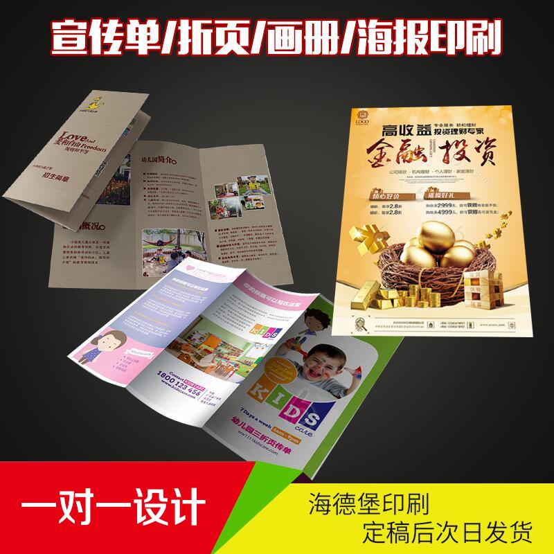 合肥广告宣传单页海报画册dm印制打印三折彩页印刷厂定制订做设计