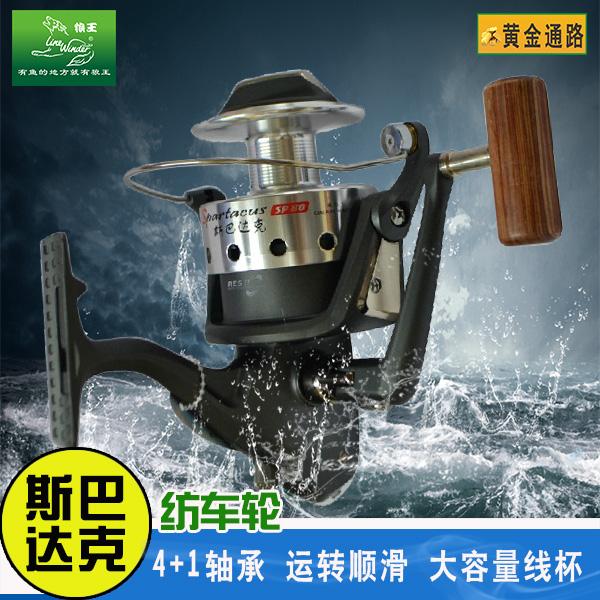 狼王纺正品斯巴达克SP20.30.SP65.SP80渔轮金属头车轮包邮