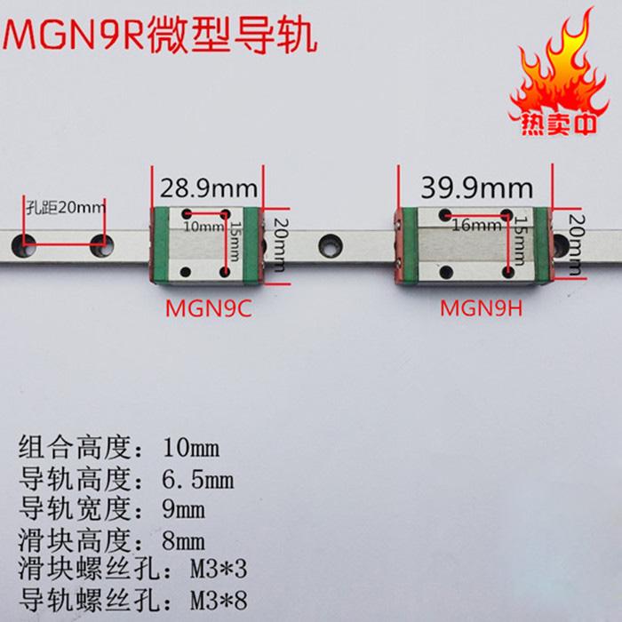 高精度轻型小线轨方型方轨国产微型线性导轨MGN/MGW滚珠直线滑轨(图8)