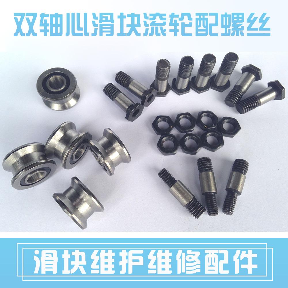 内外置铝合金双轴心滑块配件SGB/LGD/LGB滚轮配螺丝偏心轮防尘盖(图4)