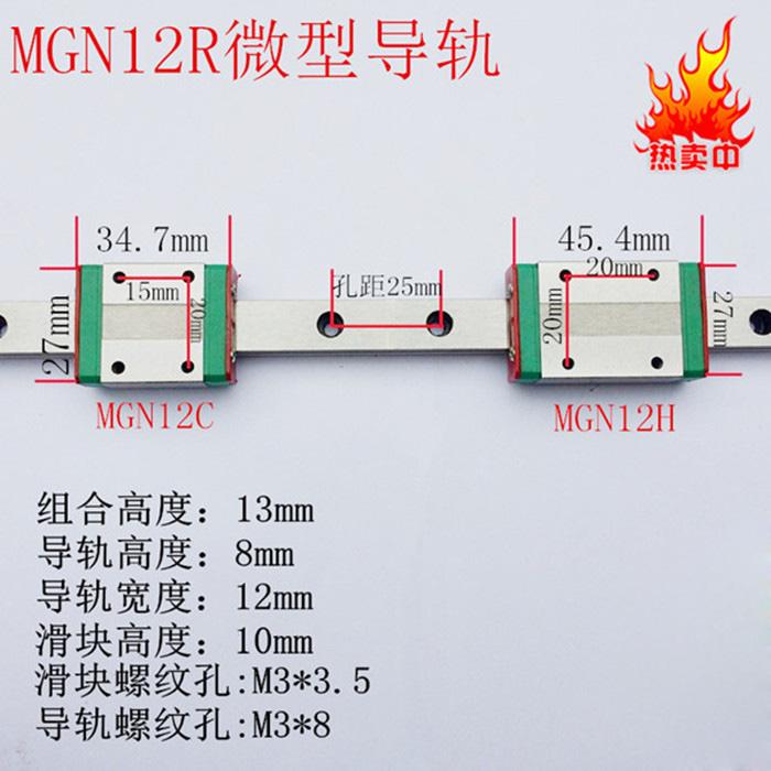 高精度轻型小线轨方型方轨国产微型线性导轨MGN/MGW滚珠直线滑轨(图9)