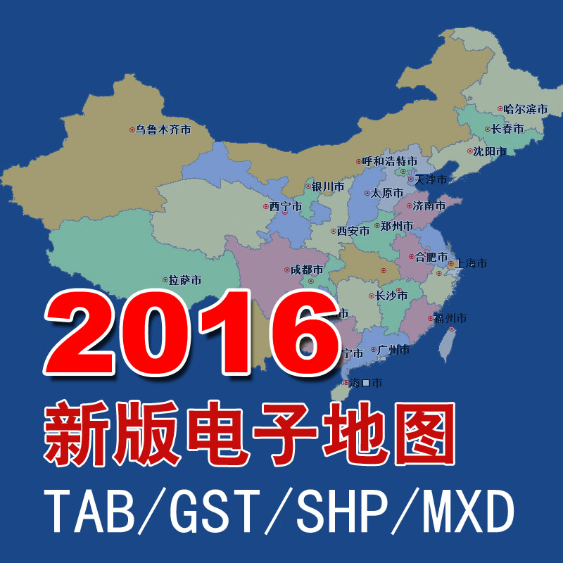 2016 mapinfo tab gst map arcgis SHP MXD map GIS map