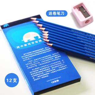 河小象德国进口笔芯铅笔12支送卷笔刀