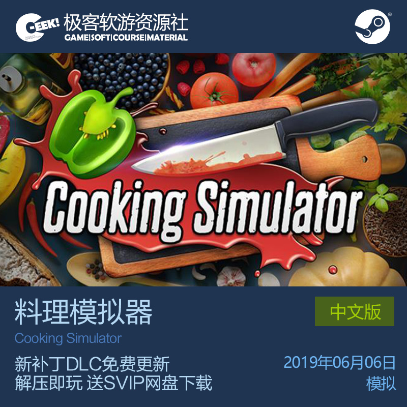 游戏模拟器CookingSimulator中文免料理硬盘版PC安装包更新