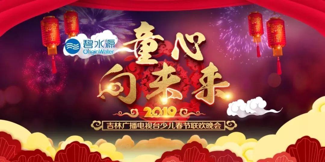 童心向未来-2019年吉祥电视台少儿春晚