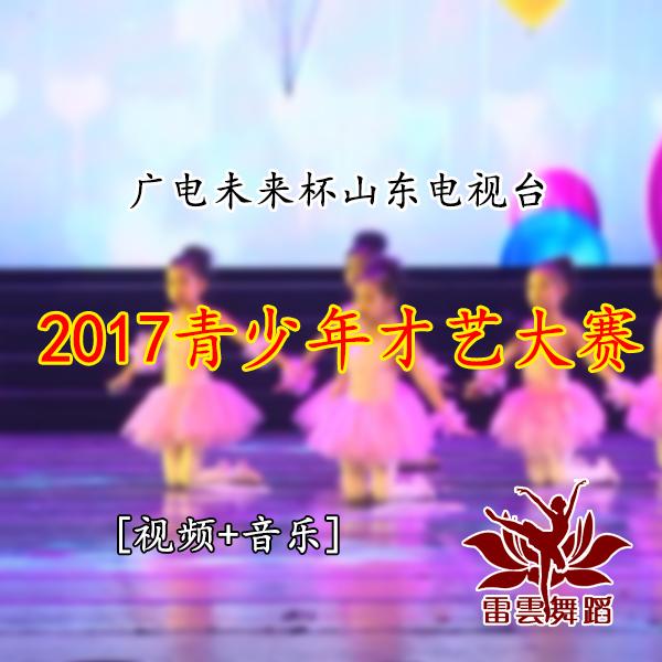 广电未来杯山东电视台2017青少年才艺大赛