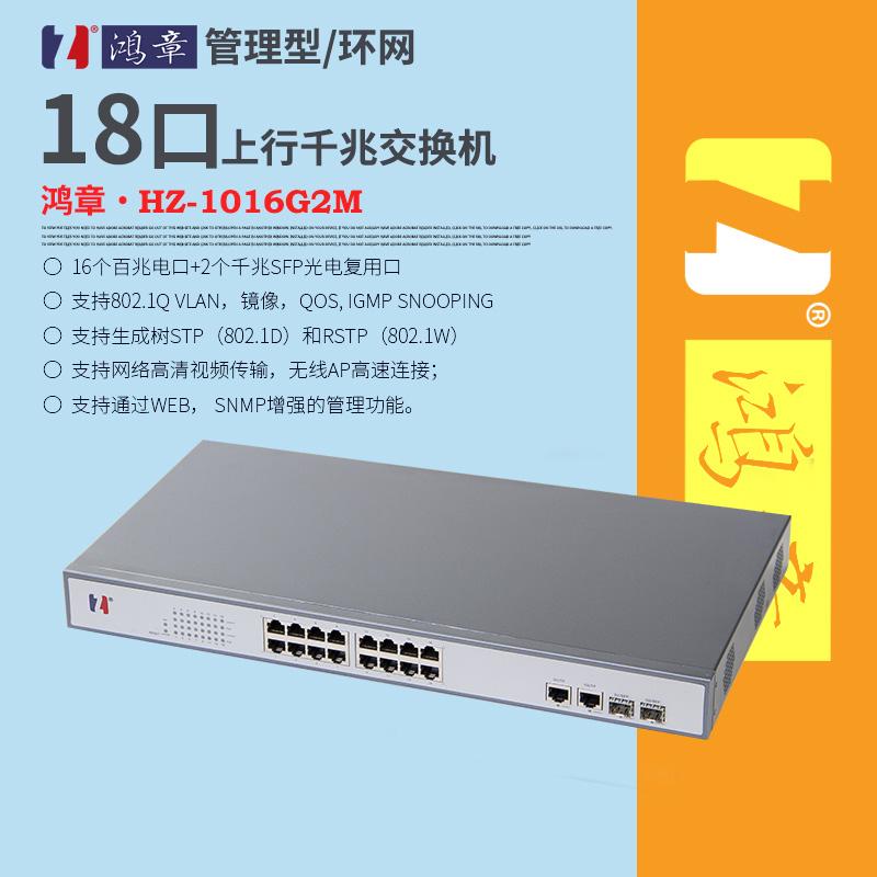 鸿章2光16电管理型环网交换机