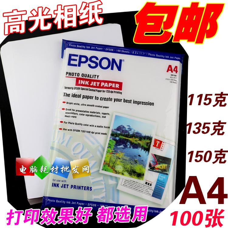 Epson Photo Paper A4 Струйная печать 115 г 135 г 150 г Фотобумага 100 листов один поверхность высокая Световая фотобумага