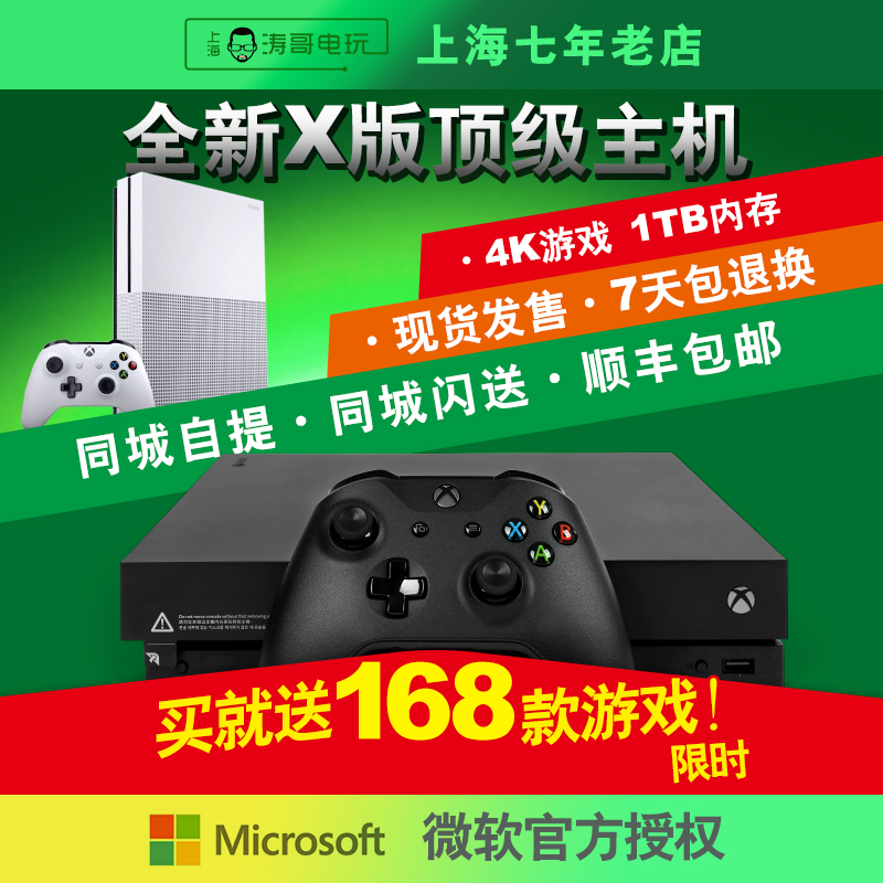 XBOX ONE xboxone s version X version of somatosensory game console country  Hong Kong version 1T