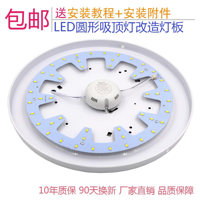 LED灯片节能照明灯珠家用吸顶灯板改造灯盘 改装圆形灯条贴片灯芯