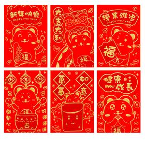 2020鼠年新年红包定制春节个性创意结婚过年利是封大小红包袋通用