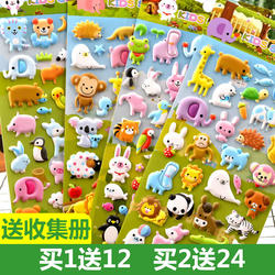 Children's stickers 3D stereo bubble stickers Dinosaur Animal Kindergarten Reward boys and girls baby cute paste