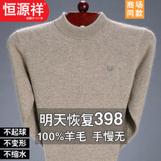 Heng Yuan Xiang counter brand men's sweater men thick solid color cashmere sweater bottoming shirt pullover knitted wool coat