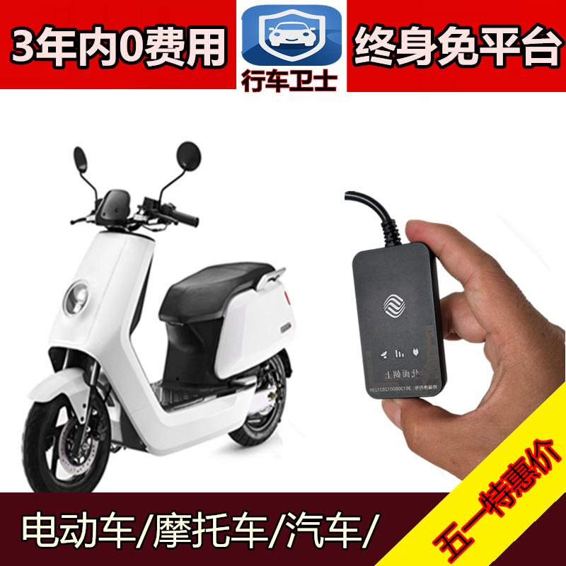 Привод телохранитель китай мобильный gps расположение сопровождать трек устройство мини миниатюрный избежать карта зарядной шаг мотоцикл старый ду