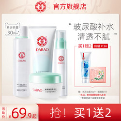 Dabao Official Flagship Store Facial Skin Care Set Hydrating Cosmetics Moisturizing Cleanser Moisturizing Lotion Cream