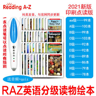 RAZ graded reading picture book reading aa-z full set of raz plus little star English point reading pen little master