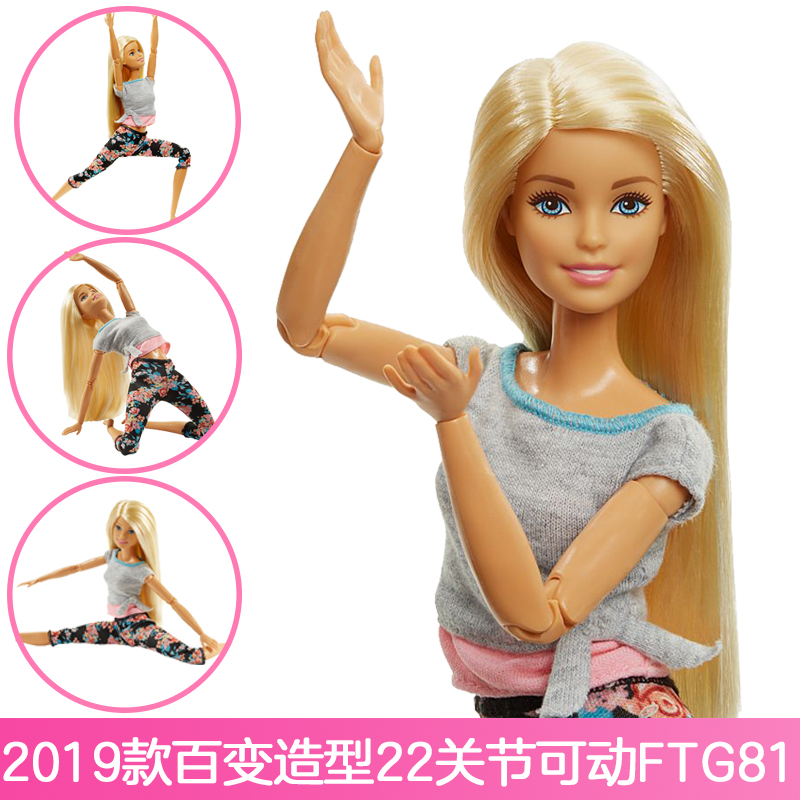 [22 Joints Can Be Active] Blonde Long Hair Flower Pants Barbie Ftg80