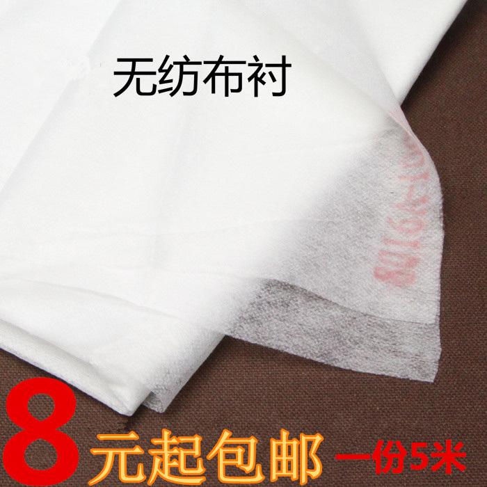 服装辅料软薄粘衬黑白无纺布衬粘衬布热融粘合衬内衬衬薄纸服装布