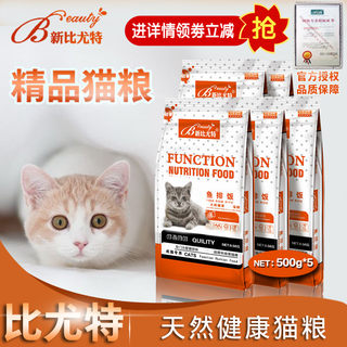 New goods new butte fish steak rice cat food 500g*5 kg independent packaging 2.5kg natural into kitten food blue cat