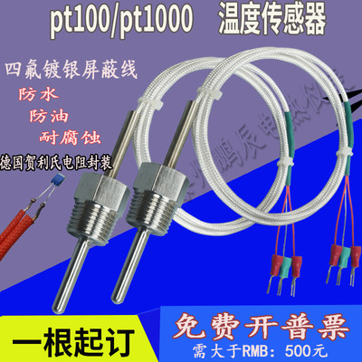 Thermal resistance stainless steel threaded fixed WZP-291 high-precision three-wire temperature probe pt100 temperature sensor