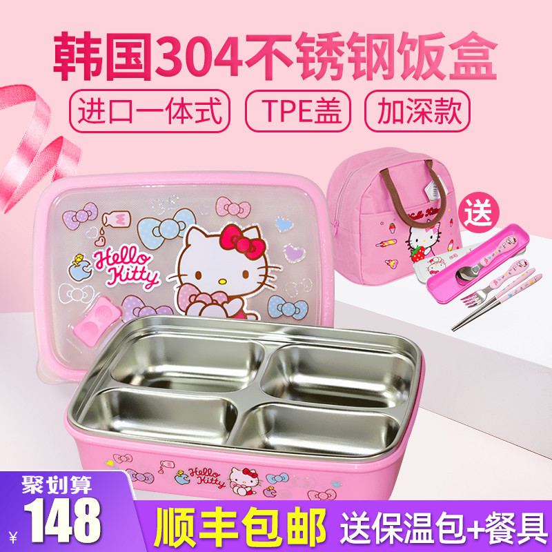韩国v餐盒餐盒饭盒凯蒂猫小学生学生分格不锈钢饭盒餐盘儿童保温女