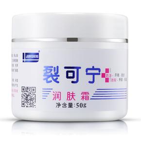 【军医生】滋润保湿护手霜(2瓶)