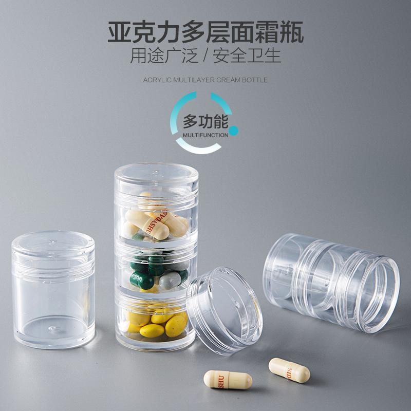 分装家亚克力面霜分装盒小盒子便携化妆品居家瓶瓶子塑料瓶药膏盒