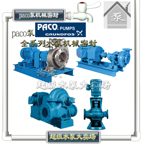 paco pump accessories domestic mechanical seal seal seal