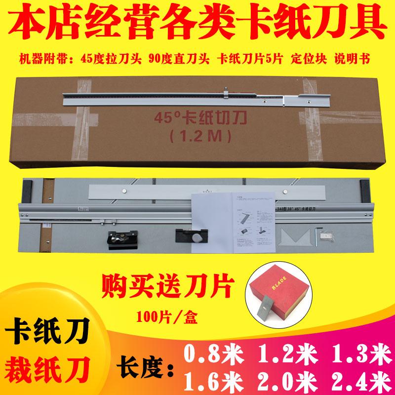 Резак для бумаги Машина резца картона резак для бумаги вышивка крестом обрамленный резца картона 45 градусов Джем нож 1. 2 1.6 2.0 2.4 м