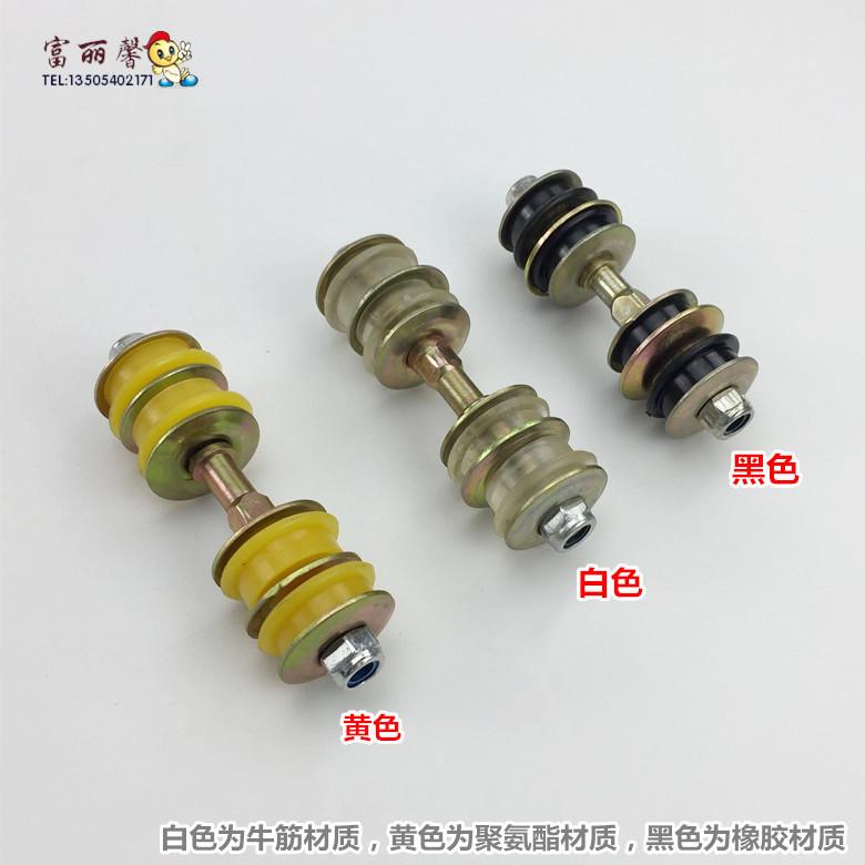 Благоприятный английский стиль King Kong Golden Eagle SC6 Panda GX2 стабилизатор балка соединительная тяга балансировочный стержень маленький стержень малый резиновый рукав