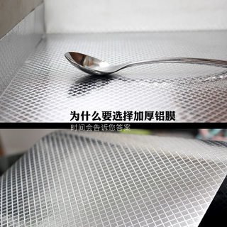Thickened self-adhesive aluminum film cabinet stickers wardrobe moisture-proof drawer mats aluminum foil oil-proof and waterproof kitchen cabinet paper mats
