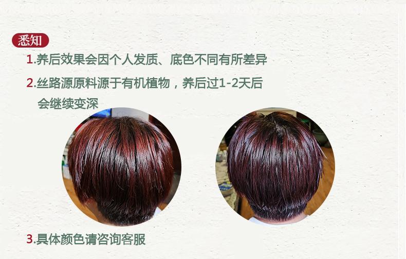 丝路源海娜粉纯印度植物养髮粉酒红深棕色染髮剂自己在家染髮粉详细照片