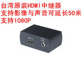 Taiwan original HDMI repeater supports images and sounds can extend 50 meters to support 1080P