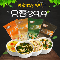 Xingli Furong Fresh vegetable Soup Instant soup laver soup Fast food soup Bag 38 bag