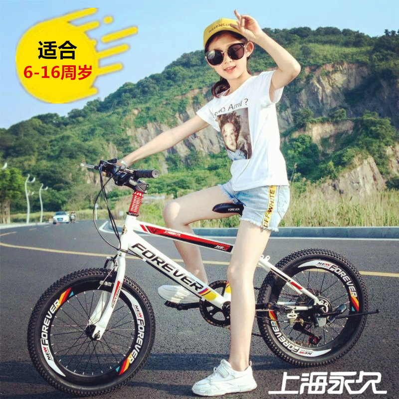 Permanent Children's Bicycle 6-7-8-9-10-11-12 Year Old Boys and Girls