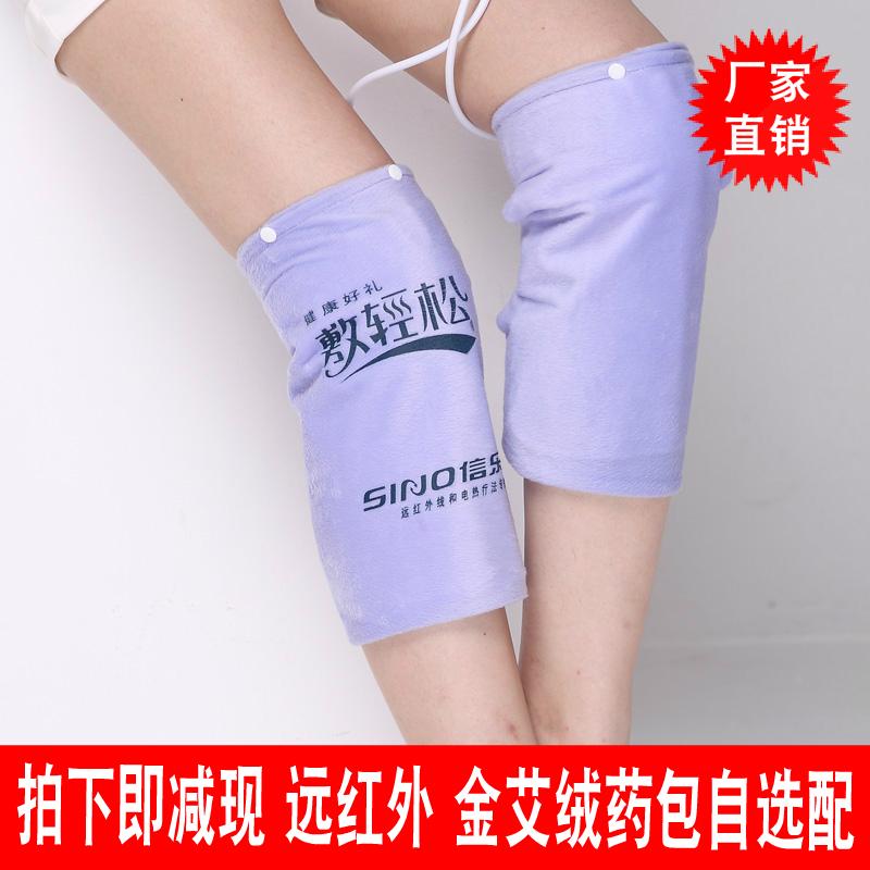 敷轻松电子热敷垫信乐远红外线腿部滑膜盖寒仪器艾灸护膝v电子关节