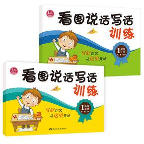 看图说话写话小学生练习书全2册
