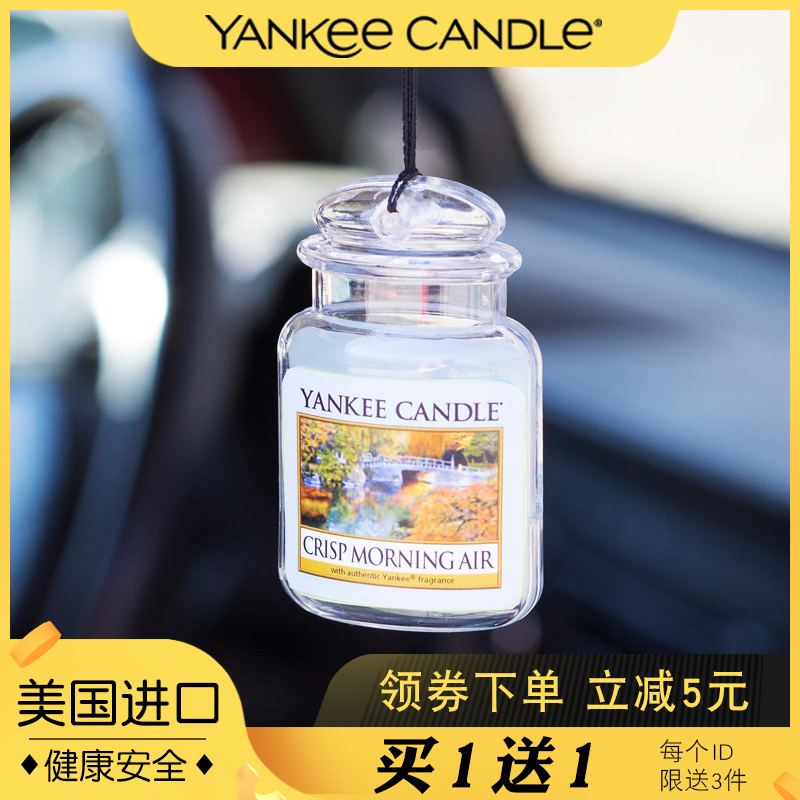 Yankee Candle car Yankee aromatherapy candle car perfume plant essential  oil fragrance pendant