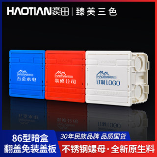 Tian Hao universal cartridge box bottom box 86 concealed box surface mounted junction box switch box outlet box wire