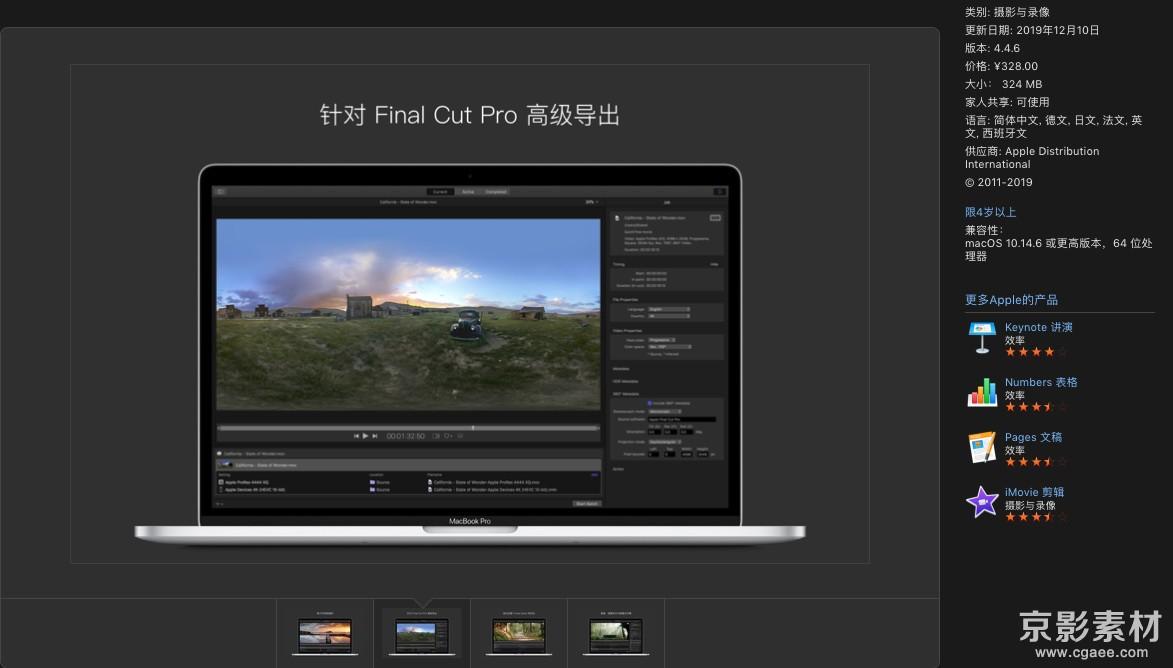 苹果视频剪辑调色音频制作软件Final Cut Pro+Motion+Compressor+Logic Pro X+DaVinci Resolve Studio