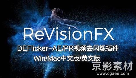 AE/PR延时摄影视频去闪烁插件-RevisionFX DEFlicker v1.7.1 Win/Mac中文版+英文