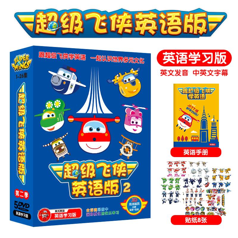 超级飞侠二英文版英语动画片字幕DVD视频碟片中英文光盘双语
