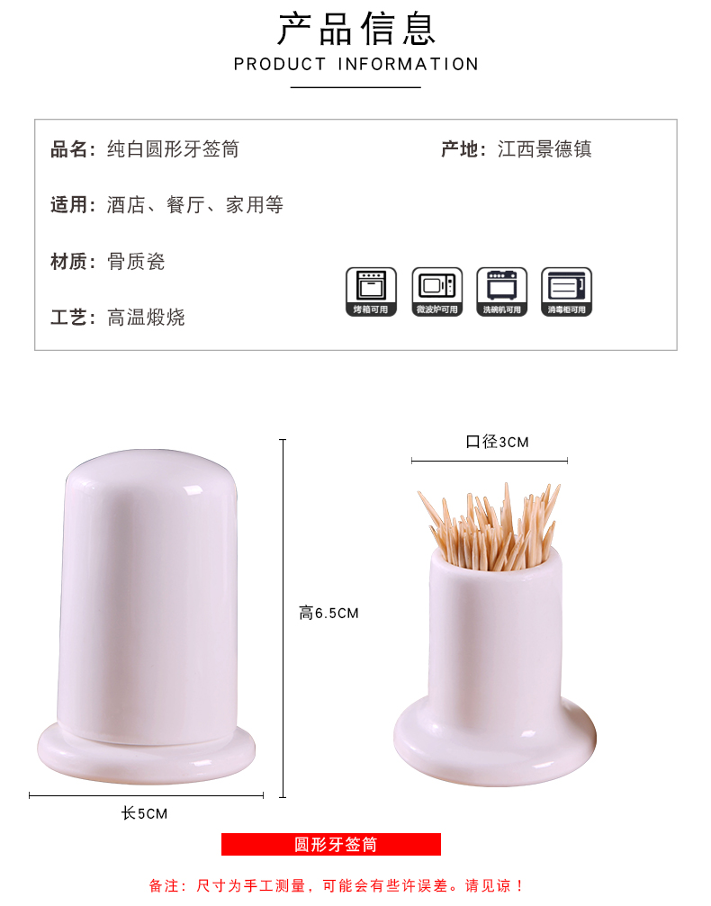 Jingdezhen pure white hotel restaurant hotel ipads porcelain tooth extinguishers creative household contracted ceramic toothpick box move
