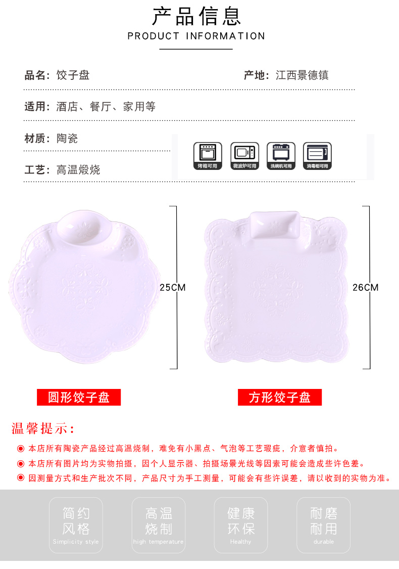 Jingdezhen glaze color creative relief under Chinese style household ceramics round dumplings dribbling vinegar dish square food dish dishes