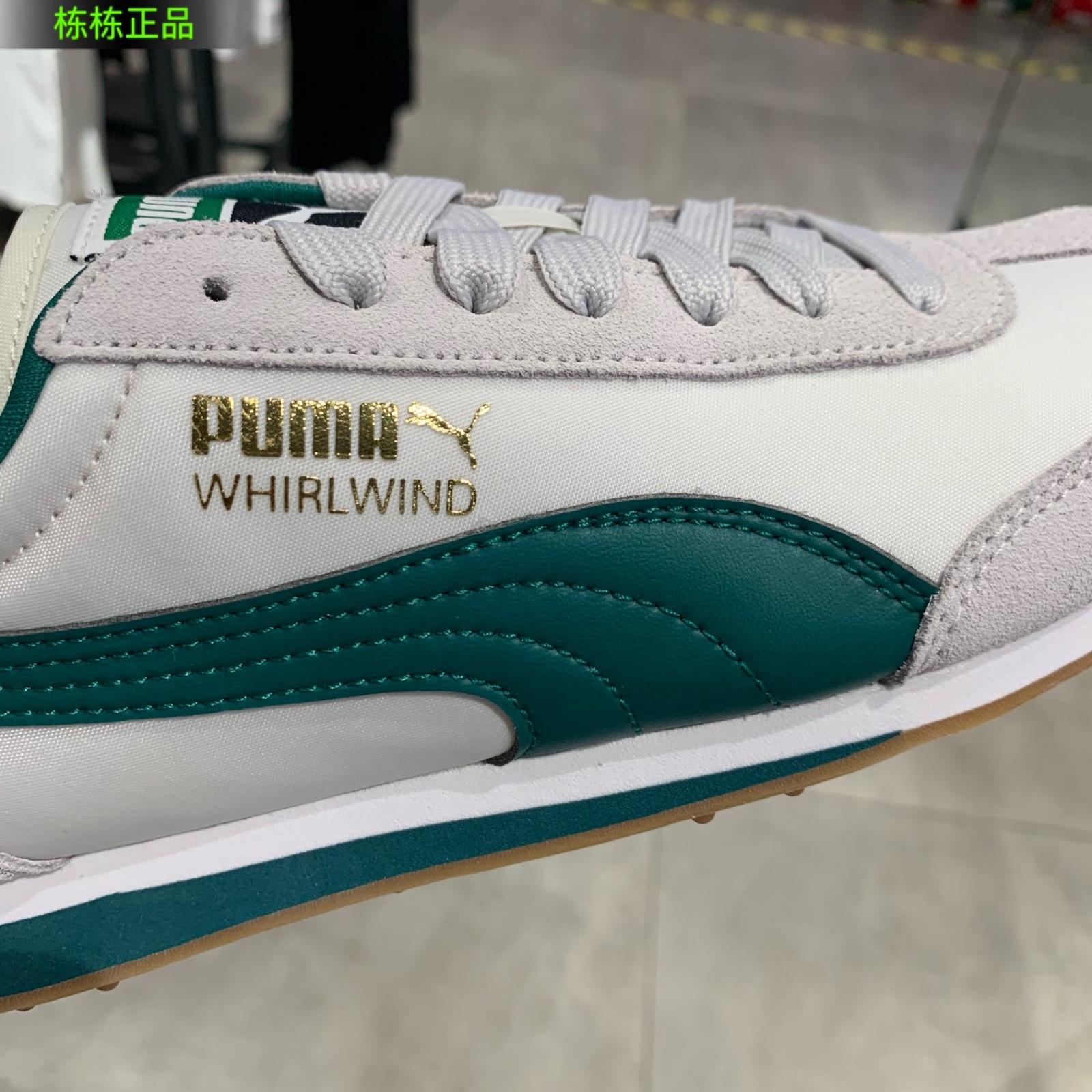 ROY潮鞋專櫃代購 Puma彪馬 男子Whirlwind復古耐磨輕便透氣休閑跑步鞋351293-71-26