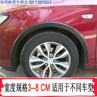 Арочные молдинги,  Автомобиль колеса общий  SUV автомобиль MPV напрямик колесо кузов авария противо вытирать статья внешний ремонт ширина тело, цена 160 руб