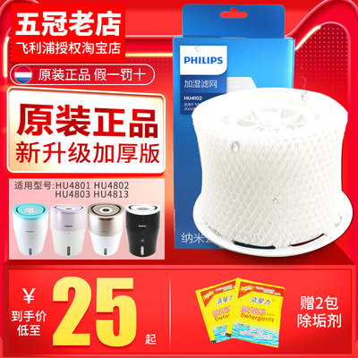 Philips Humidifier O...
